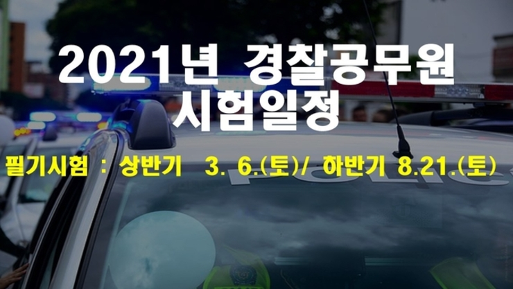 2021년 경찰공무원 시험일정