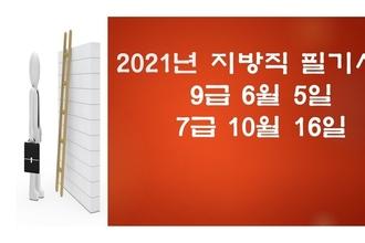 2021년도 지방직 공무원 필기시험