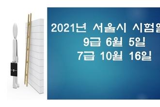 2021년 서울시 지방공무원 필기시험 일정